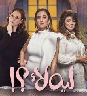 مشاهدة مسلسل ليه لا الحلقة ١٢ Entertaining Series