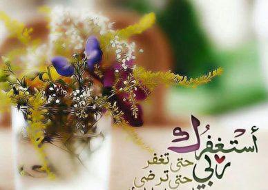 كلام جميل عن الاستغفار بالصور عالم الصور Islamic Celebrations Islamic Quotes Wallpaper Quran Wallpaper