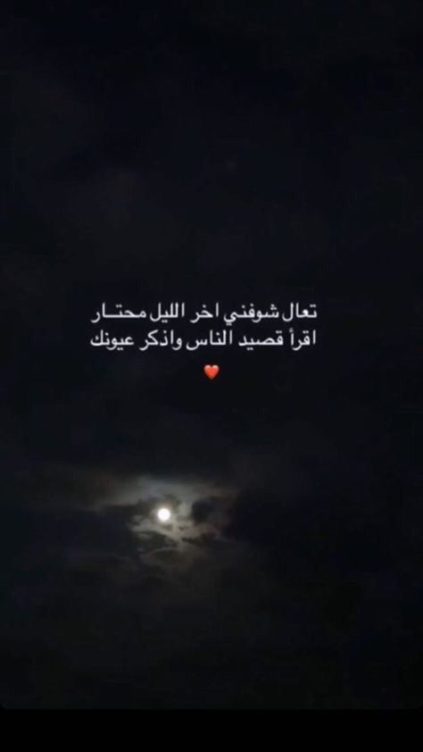 Pin By Snyeiĸna On Photo Ideas Girl Love Quotes Funny Love Smile Quotes Funny Arabic Quotes