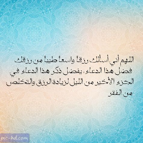 صور مكتوب عليها ادعية للرزق دعاء الرزق Quotes Islam Allah