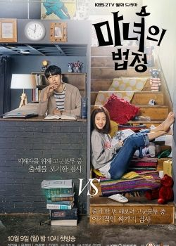 Witch S Court Capitulos Completos Hd Doramas Romanticos Drama Japones Dramas Coreanos 3 plot synopsis by asianwiki staff ©. pinterest