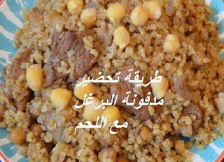 البيت العربي طريقة تحضير مدفونة البرغل مع اللحم Madfona With M Food Oatmeal Breakfast
