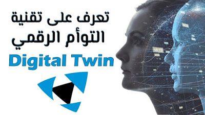تعرف على تقنية التوأم الرقمي Digital Twin تقنية التوأم الرقمي تعتبر تمثيلا رقميا للأجسام المتواجدة في الواقع هذه التقنية تمكن Digital Technology Movie Posters
