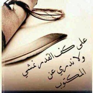 تفاءلوا بالخير حتي إن كان بعيدا سوف يأتي يوم ويكون قريبا لأن الحياة مليئة بالمفاجآت الحلوة التي لا Quotations More Than Words Arabic Quotes