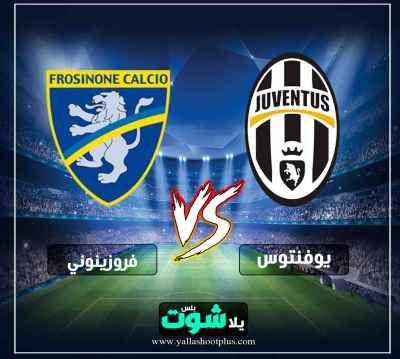 مشاهدة مباراة يوفنتوس وفروزينوني بث مباشر اون لاين اليوم 15 2 2019 في الدوري الايطالي Sport Team Logos Juventus Juventus Logo
