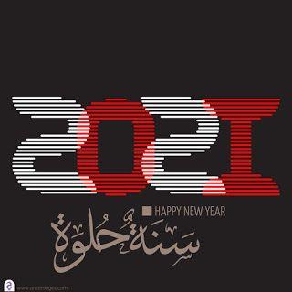 صور راس السنة الميلادية 2021 معايدات السنة الجديدة Happy New Year Happy New Happy Happy New Year