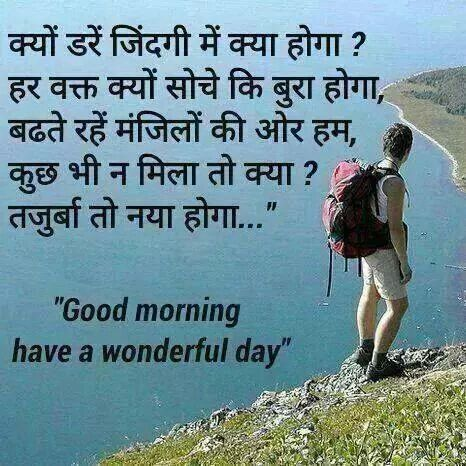 Good Morning Quotes In Hindi Good Morning Quotes Morning Quotes