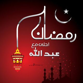 صور رمضان احلى مع اسمك اطلب تصميم Ramadan 2021 مجانا Ramadan Islamic Caligraphy Art Neon Signs