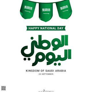صور اليوم الوطني السعودي 1442 خلفيات تهنئة اليوم الوطني للمملكة العربية السعودية 90 Happy National Day National Day National