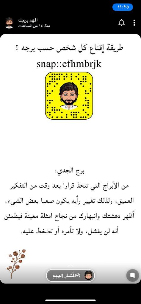 Pin By Thuria Haidar On ابراج In 2020 Snapchat Screenshot Screenshots Snapchat