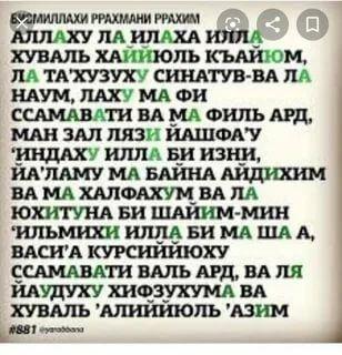 Oyatal Kursi Surasi 7 Tys Izobrazhenij Najdeno V Yandeks Kartinkah In 2020 Words Word Search Puzzle Periodic Table