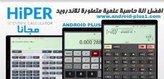 تحميل افضل الة حاسبة علمية متطورة بنسختها المدفوعة مجانا للاندرويد Android Plus Android Apps Super Android App