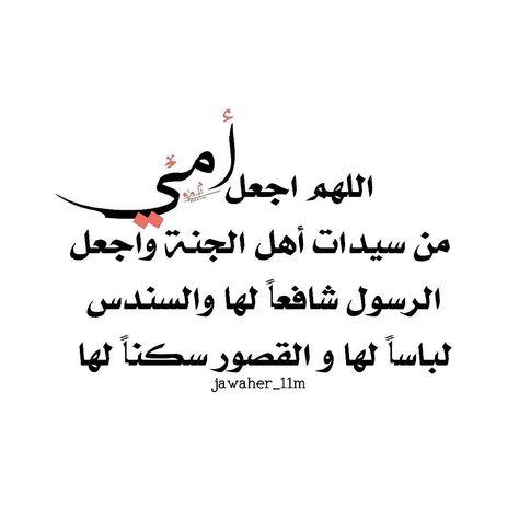 الله يرحمك يا أمي In 2021 Quotes Arabic Quotes Islamic Pictures