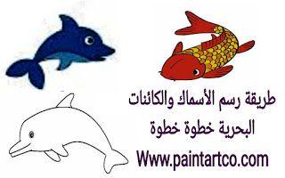 تعليم الرسم للاطفال كيف ترسم سمكة خطوة بخطوة Artwork Character Fictional Characters