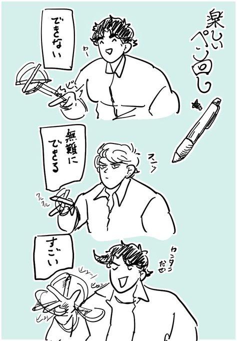 ぽんぽこ太郎🐞 (@ponpokojojo0923) さんの漫画 | 18作目 | ツイコミ(仮)