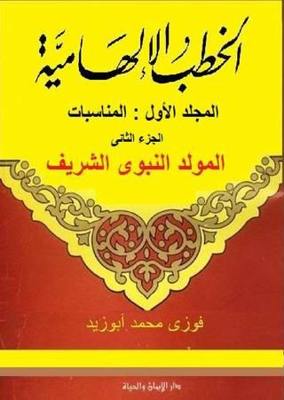 Cover Of الخطب الإلهامية ج1 المولد النبوي الشريف Pdf Books Reading Books To Read Islam Quran