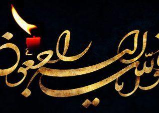 پیام تسلیت فوت مادر با انواع متن های رسمی و صمیمی In 2020 Persian Poem Arabic Calligraphy Art