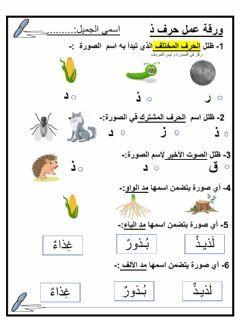 كلمات Language Arabic Grade Level 1 School Subject اللغة العربية Main Content كلمات Other Contents In 2021 Arabic Alphabet For Kids Arabic Kids Alphabet For Kids