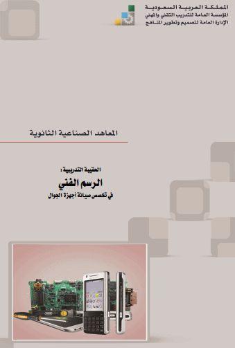 تحميل كتاب الرسم الفني لتخصص صيانة الجوال Ebook Pdf Ebook Blue Background Images