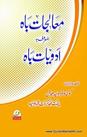 Mualijat E Baah معالجات باہ Adviyat E Baah ادویات باہ Tib Books In Urdu Free Ebooks Download Books Free Books Download Read Books Online Free