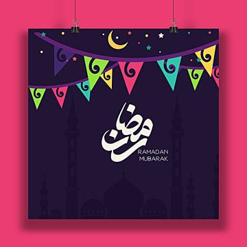 Eid Flwers Greeting Card Png Free Download Ramadan Greetings Eid Card Designs Eid Greeting Cards