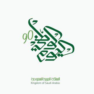 صور تهنئة اليوم الوطني السعودي ال 90 رمزيات همة حتى القمة Happy National Day National Day Saudi September Images