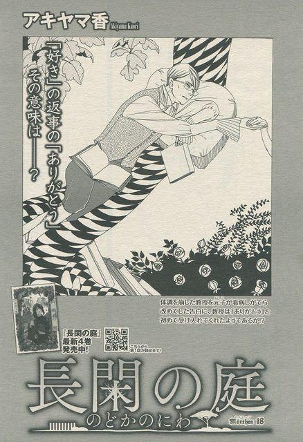 長閑の庭 のどかのにわ 18 アキヤマ香 長閑 表紙 にわ