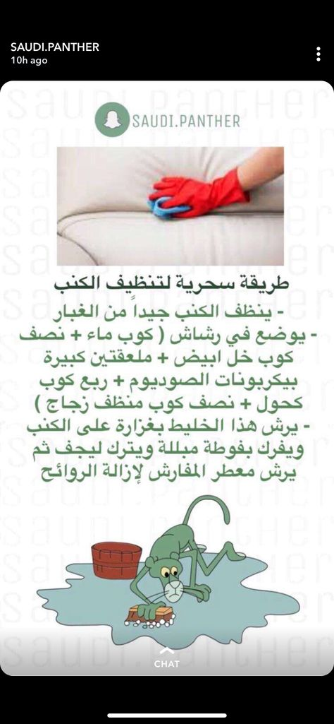 Pin By Hafsa On تنظيف وترتيب Cleaning Hacks Diy Home Cleaning House Cleaning Checklist
