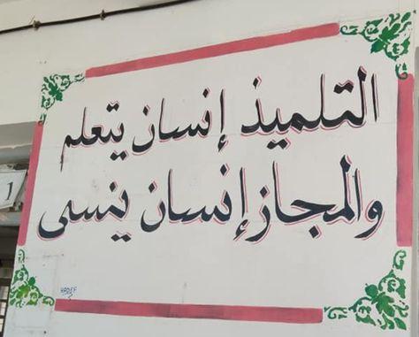 جداريات الفصل التلميذ إنسان يتعلم والمجاز إنسان ينسى Mural Graffiti Drawing Metaphor
