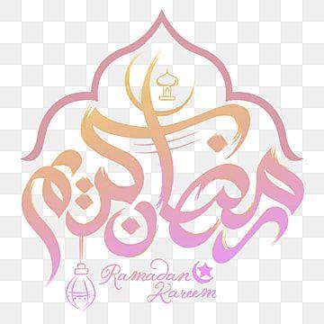 Pretty Ramadan Kareem Vector Kareem Images Background Png And Vector With Transparent Background For Free Download In 2021 Ramadan Kareem Vector Ramadan Images Ramadan