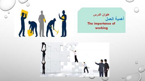 بوربوينت درس اهمية العمل لغير الناطقين بها للصف السادس مادة اللغة العربية Movie Posters Movies Poster