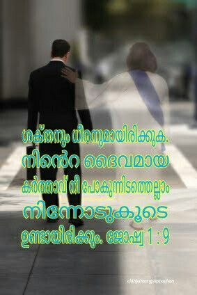 Malayalam Bible Vereses Gods Protection And Care Holy Quotes