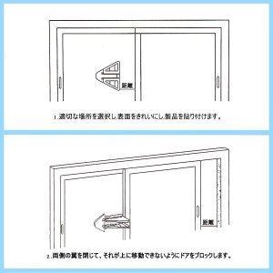 ベビースライドドアロック3組 子供 いたずら防止 窓ストッパー 引き戸