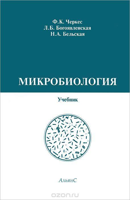 Представьте себе, любезные читатели гдз по русскому