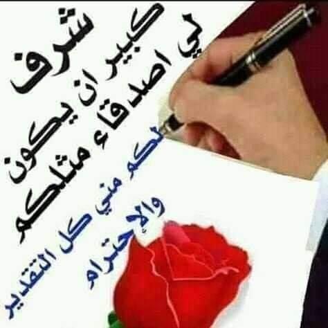 Pin By نفحات من روائع المعرفة والفنون On شكر وتقدير Calligraphy Arabic Calligraphy