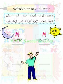 لغتي Language Arabic Grade Level Grade2 School Subject اللغة العربية Main Content اللام الشمسية والقمرية Other Conte In 2021 Arabic Kids Learning Arabic Activities