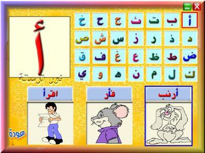 تعليم كتابة الحروف العربية للاطفال Pdf اجمل جديد 2016 Arabic Kids Writing Practice Worksheets Arabic Alphabet Letters