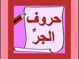 حروف الجر في اللغة العربية حروف الجر هي أحد أنواع الحروف التي تغير إعراب اللفظ عند إدخالها عليه وهي 21حرفا سن Character Ronald Mcdonald Fictional Characters
