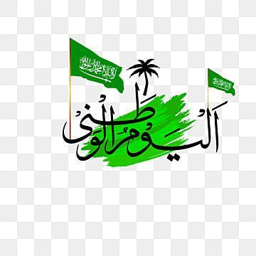 السعودية اليوم الوطني Png الخط السعودية العلم السعودي علم الراية السعودية Png والمتجهات للتحميل مجانا Android Wallpaper Black Bullet Journal Ideas Pages Beautiful Arabic Words