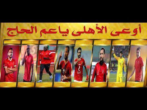 اوعي الاهلي ياعم الحاج اهداف الاهلي حتي الأن 2019 2020 Youtube Baseball Cards