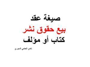 صيغة عقد مقاولة أعمال نادي المحامي السوري Calligraphy Arabic Calligraphy Syrian
