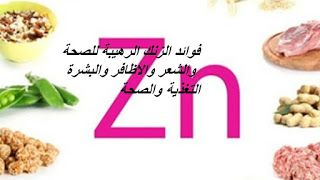 التغذية والصحة فوائد الزنك الرهيبة للصحة والشعر والاظافر والبشرة Zinc