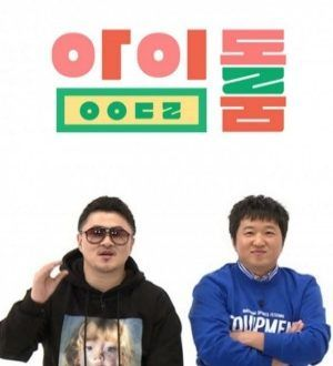 Idol Room Episode 23 아이돌룸 | Kshow