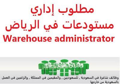 وظائف شاغرة في السعودية وظائف السعودية مطلوب إداري مستودعات في الرياض Ware In 2020 Public Relations Pharmacist Technician