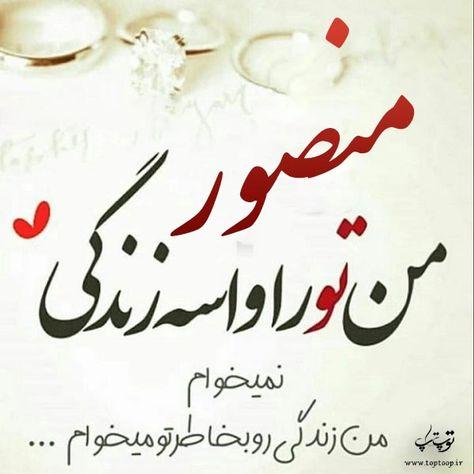 اسم منصور Calligraphy Arabic Calligraphy Art