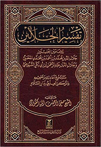 تفسير الجلالين بالعربي Ebooks Free Books Book Blog Free Pdf Books