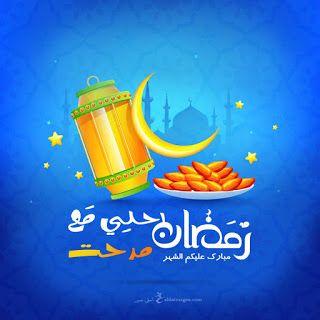 صور رمضان احلى مع اسمك 150 بوستات تهنئة رمضانية بالأسماء Ramadan Kareem Decoration Ramadan Neon Signs