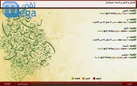 برنامج إعراب الجملة العربية مجانا Learn Arabic Language Arabic Language Word Doc
