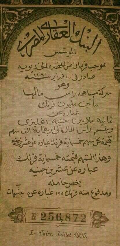 سهم صادر من البنك العقاري المصري الذي تم تأسيسه عام 1880 قيمة السهم خمسمائة فرنك أي ما يساوي عشرون جنيها انحليزيا القاهرة Old Egypt Egyptian History Egypt