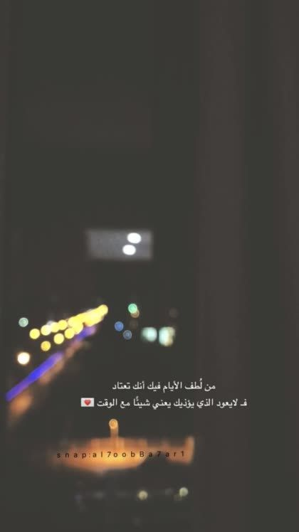 Sami S Post In Bar In 2021 Photo Quotes Arabic Quotes Arabic Love Quotes
